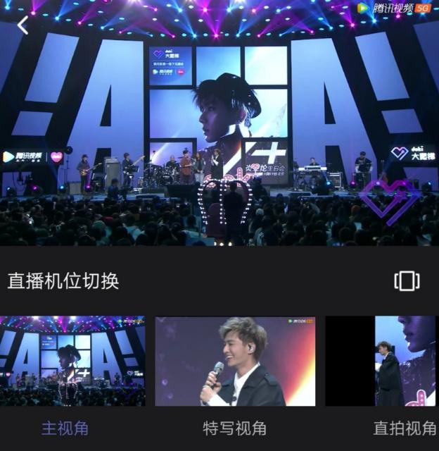 中国电信联手腾讯视频推出了5G高清视频直播应用