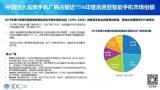 中国四个厂商占据印尼智能手机市场份额75%