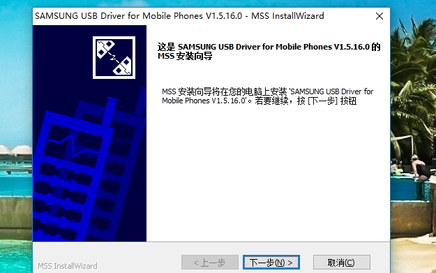 三星USB驱动程序软件免费下载