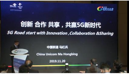 中国联通马红兵表示5G还需要进行一系列变革