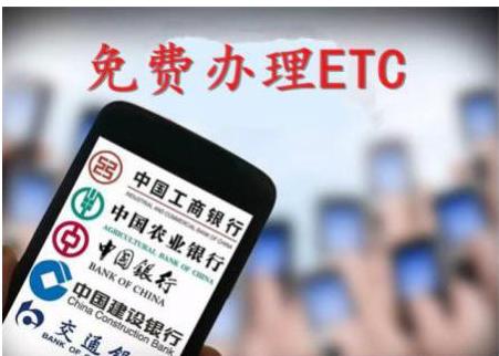 使用ETC什么事情不能忘