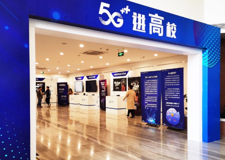 北京移动在清华大学打造了5G体验区