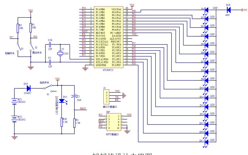 使用STC89C52单片机设计16位LED摇摇棒的配套资料合集免费下载