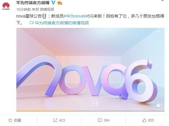 华为nova 6 5G版手机曝光将支持105°超广角自拍