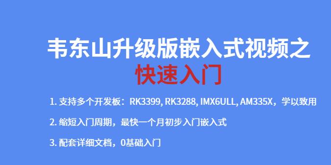 韦东山升级版嵌入式视频之快速入门