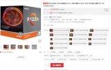 锐龙9 3900X处理器已不再缺货 但比发布时的价格贵了300元
