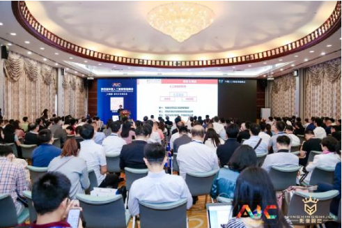 第四届中国人工智能领袖峰会圆满结束