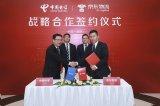 中国电信与京东物流合作开展5G建设,互助互赢