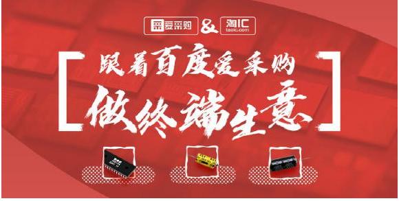 【开抢!】百度爱采购中国行——电子元器件行业专场入场券