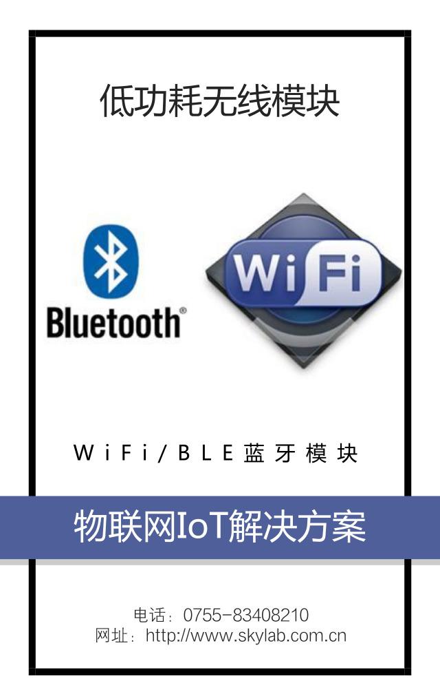 SKYLAB:智能家居無線協議WiFi/BLE/Zigbee介紹與對比