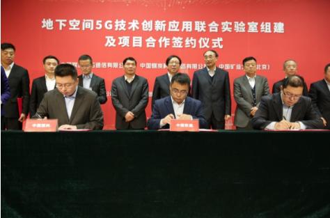 中国联通与中国煤科将利用5G技术在煤炭领域开展合作