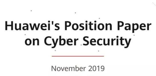 关于华为网络安全的理念和政策阐述