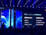 详解小米MIX Alpha的技术创新点