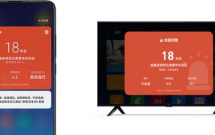 MIUI以及小米电视的地震预警系统宣布正式启用