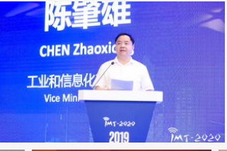 工信部陈肇雄对推动5G创新发展提出了三点意见