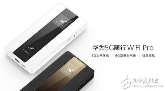 华为5G随行WiFi Pro 让你能随时随地体验5G网络