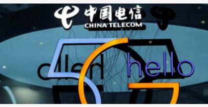 中国电信将从三方面发力来促进5G发展