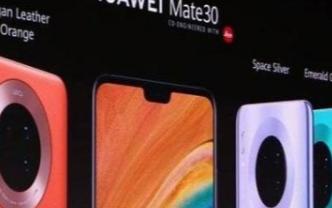 作为5G手机的最佳选择,华为Mate30有哪些优势