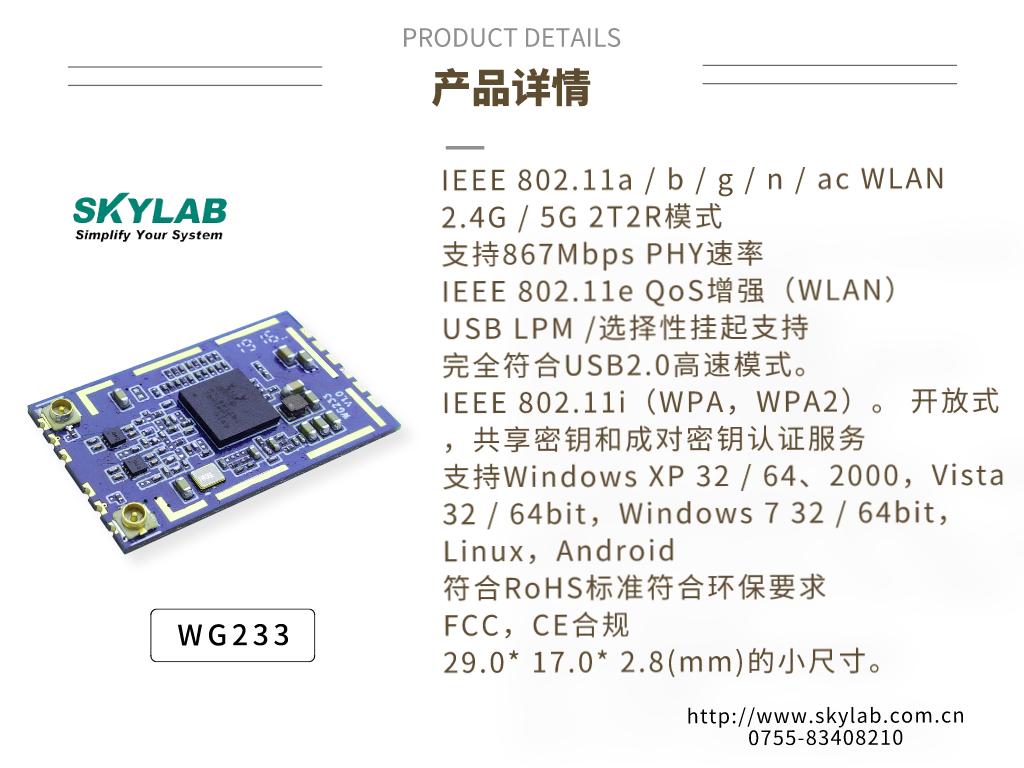 SKYLAB新增一款从设备WiFi模块WG233