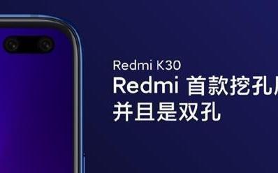 紅米K30將搭載驍龍7250,采用雙挖孔屏+雙模5G