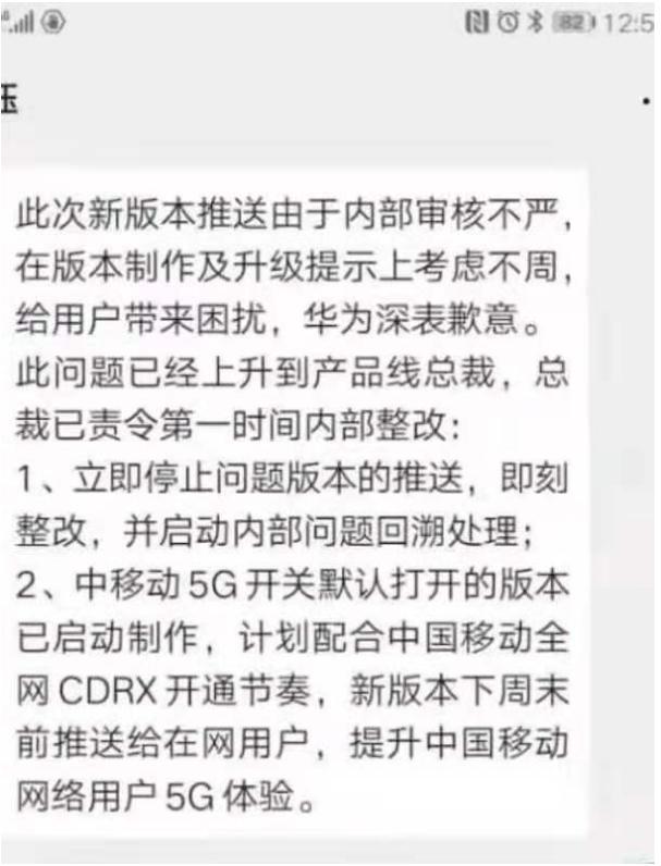 中国移动表示并没有停售华为5G手机
