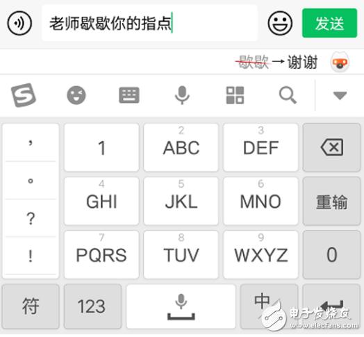 搜狗输入法推出新功能 AI逐字校对避免错别字