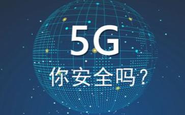 未来的5G时代和物联网时代网络攻击将成为最大的挑战