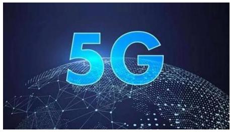加速5G的商用会有利于万物相连吗