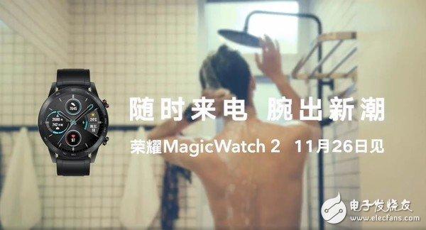 荣耀Magic Watch 2要来了,有什么可以期待