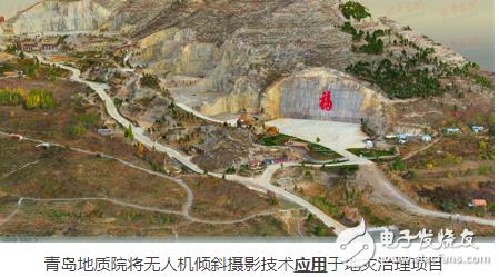 青岛地质院采用无人机倾斜摄影测量技术 处理地灾治理项目