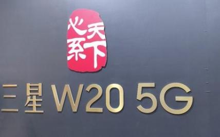 三星打破与高通默契,发布5G手机用自己的芯片