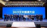中国北京智源大会在北京国家会议中心举行