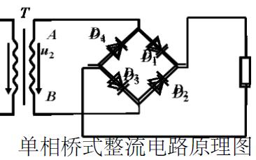 单相桥式全波整流电路的学习课件资料免费下载