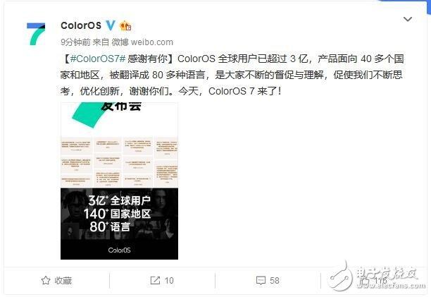 OPPO ColorOS全球用户超3亿,ColorOS 7来了!