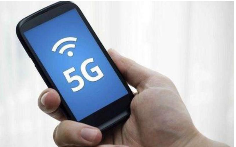 到底应不应该将4G手机换成5G手机