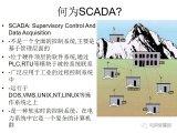 一文读懂SCADA