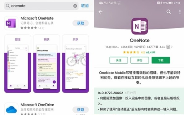 已下架,华为应用商店搜索不到微软OneNote App