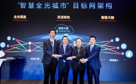 北京移动与华为共同发布了智慧全光城市目标网架构
