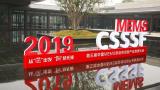 """从""""芯""""出发,""""智""""慧无限——第三届中国MEMS智能传感器产业发展大会在蚌埠召开"""