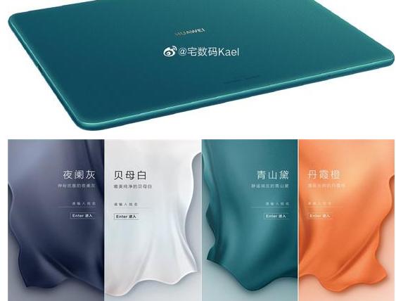 华为MatePad曝光将运行Android 10操作系统并有望搭载麒麟990处理器