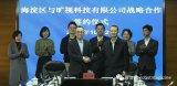 北京市海淀区与旷视正式签署战略合作协议