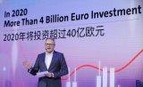 大众汽车计划投资40亿欧元,大部分针对电动汽车相...