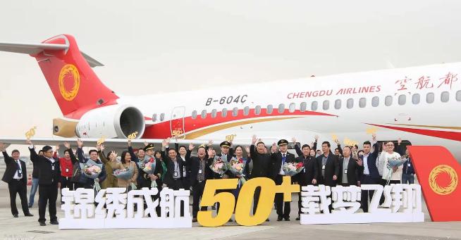 成都航空正式迎来了一架太阳神鸟涂装的ARJ21飞机