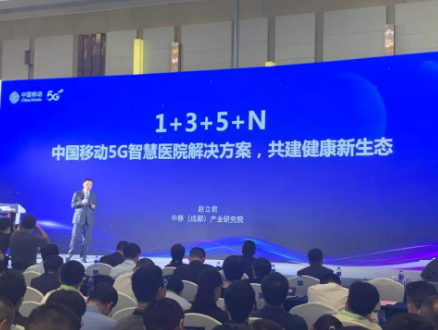 中国移动与四川大学华西第二医院打造出了5G+MEC智慧医疗行业专网