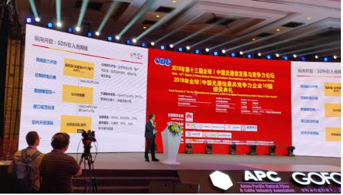 中国电信张成良表示光网络的开放和分解都是解耦