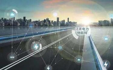 积极参与泛在电力物联网建设 推进配电网智能化