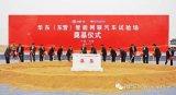 华东(东营)智能网联汽车试验场项目奠基仪式举行