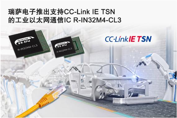 瑞萨电子推出用于工业以太网(IE)通信的R-IN32M4-CL3 IC