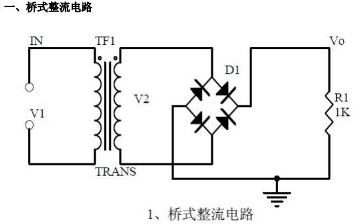 电子工程师必须掌握那些模拟电路详细资料说明