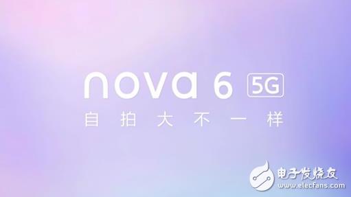 华为nova6系列亮相 专门面向年轻人的专属5G手机